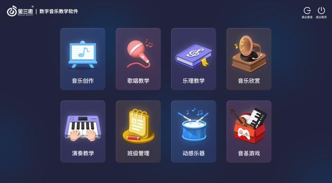 金三惠/丰富的音乐教学资源/软件教程